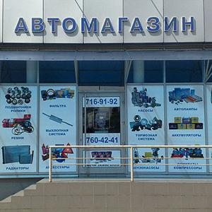 Автомагазины Золотаревки