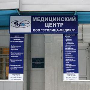 Медицинские центры Золотаревки