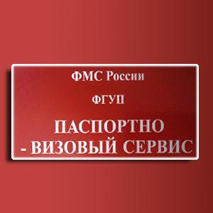 Паспортно-визовые службы Золотаревки