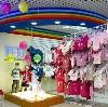 Детские магазины в Золотаревке