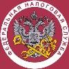 Налоговые инспекции, службы в Золотаревке