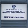 Отделения полиции в Золотаревке