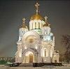 Религиозные учреждения в Золотаревке
