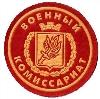 Военкоматы, комиссариаты в Золотаревке