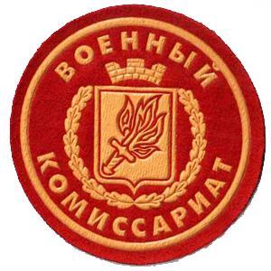 Военкоматы, комиссариаты Золотаревки