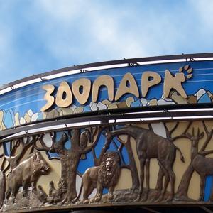 Зоопарки Золотаревки